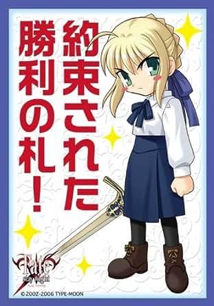 キャラクタースリーブコレクション・ミニ Fate/stay night 「約束された勝利の札!」