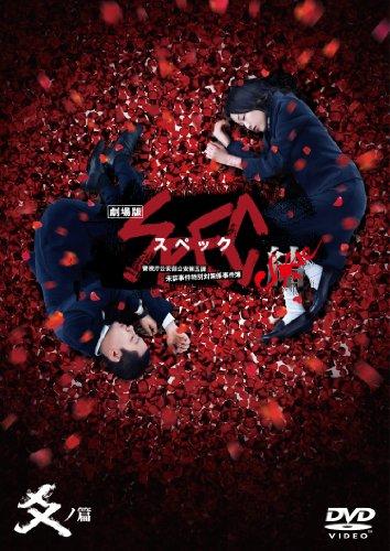 劇場版 SPEC ~結~ 爻ノ篇 スタンダード・エディション [DVD]の詳細を見る
