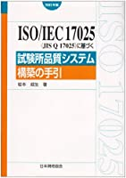 ISO/IEC 17025(JIS Q 17025)に基づく試験所品質システム構築の手引〈2005年版〉 (Management System ISO SERIES)