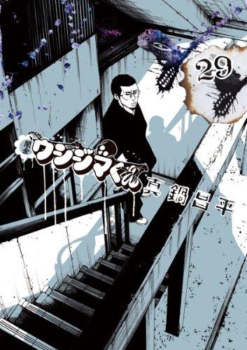 闇金ウシジマくん(29) (ビッグコミックス)の詳細を見る