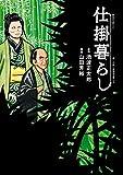 仕掛暮らし (モーニングコミックス)