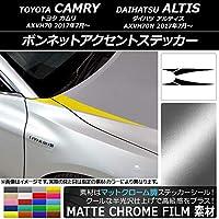 AP ボンネットアクセントステッカー マットクローム調 トヨタ/ダイハツ カムリ/アルティス XV70系 2017年07月~ シルバー AP-MTCR3059-SI 入数:1セット(4枚)