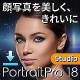 PortraitPro Studio 18|ダウンロード版