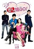 恋せよ姐GO! DVD-BOX3[DVD]