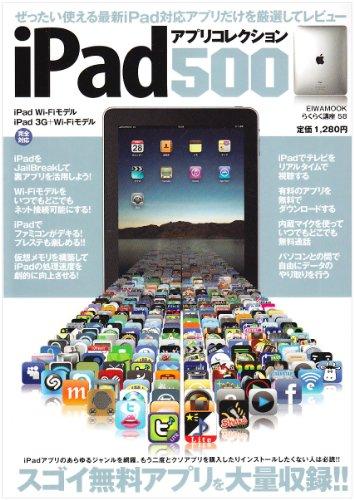 iPadアプリコレクション500―スゴイ無料アプリを大量収録!! (英和MOOK らくらく講座 58)の詳細を見る