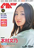 CM NOW (シーエム・ナウ) 2014年 09月号