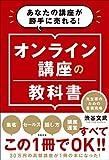 オンライン講座の教科書 (信長出版)