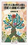 大学で大人気の先生が語る〈恋愛〉と〈結婚〉の人間学 (岩波ジュニア新書)