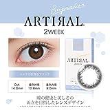 アーティラル スペリア 2week 1箱6枚入り【ブラック 度数:±0.00(度なし)】 2週間 カラコン Artiral