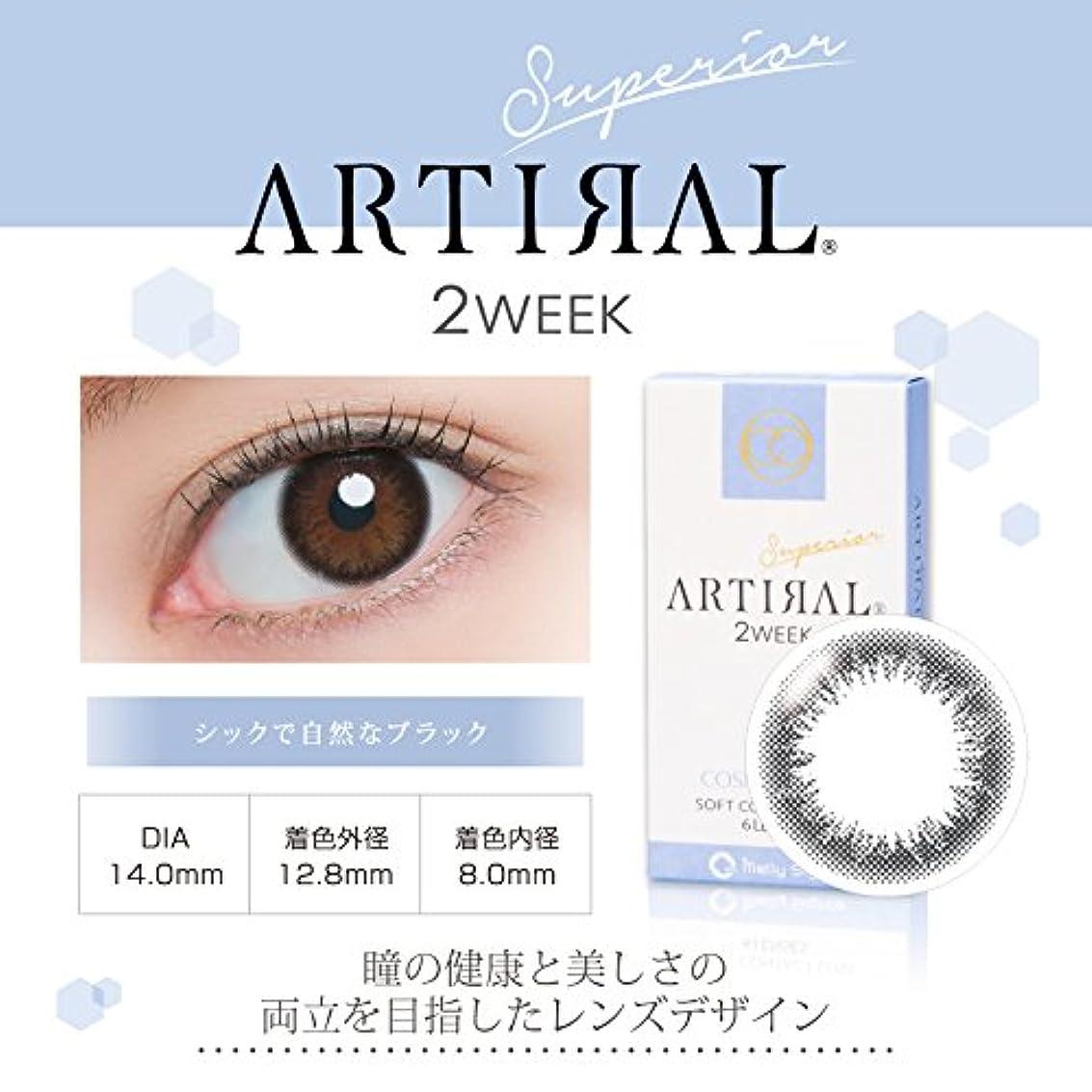 アーティラル スペリア 2week 1箱6枚入り【ブラック 度数:-3.25】 2週間 カラコン Artiral