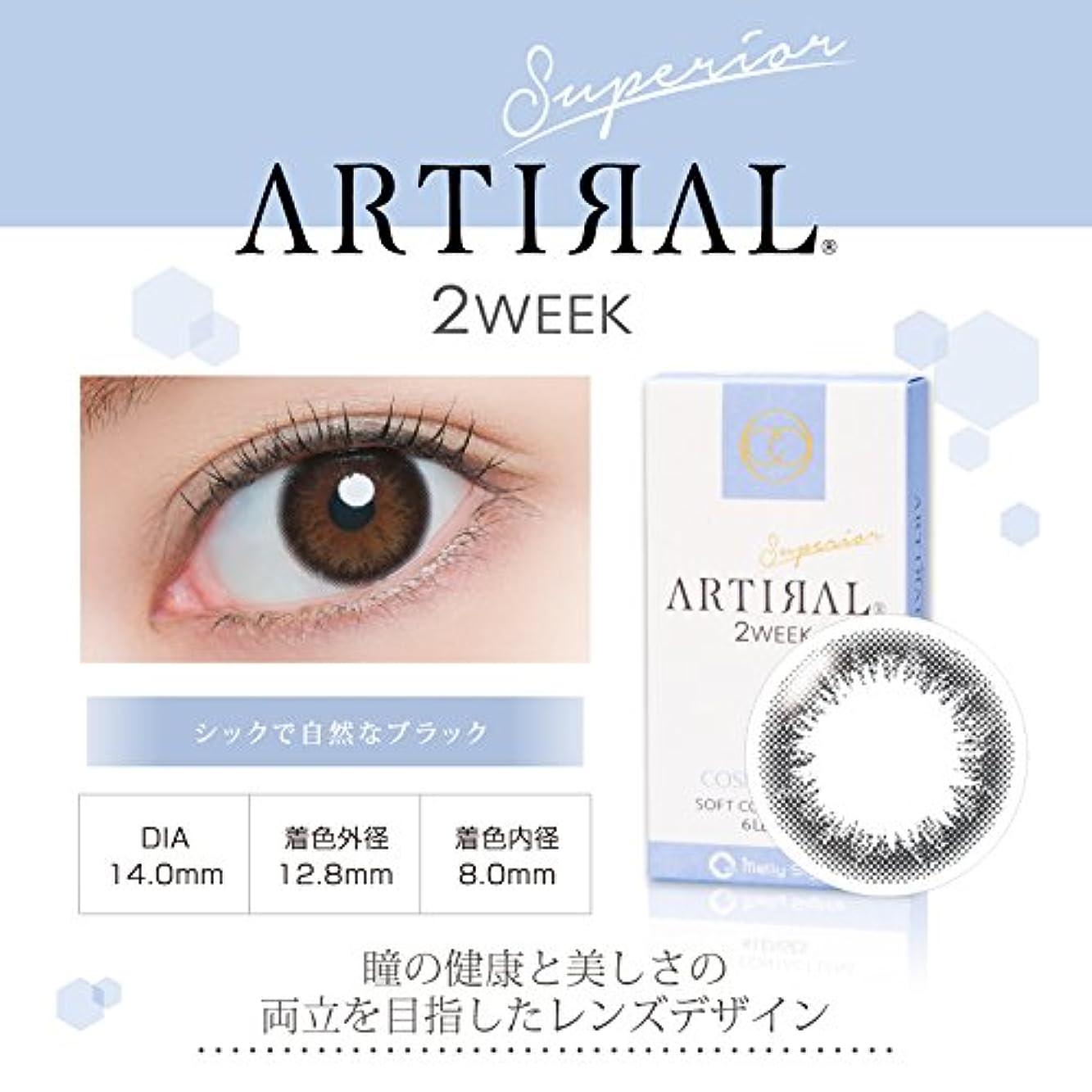 アーティラル スペリア 2week 1箱6枚入り【ブラック 度数:-3.75】 2週間 カラコン Artiral