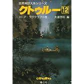 クトゥルー〈12〉 (暗黒神話大系シリーズ)