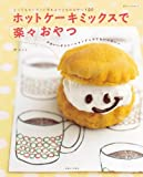 ホットケーキミックスで楽々おやつ (別冊すてきな奥さん)