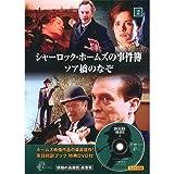 シャーロック・ホームズの事件簿 2 ( 英日対訳ブック+特典DVD付 ) SHD-2602B