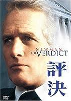 評決 [DVD]
