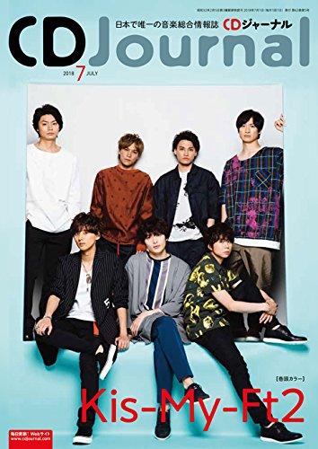 CDJournal2018年7月号 (CDジャーナル)