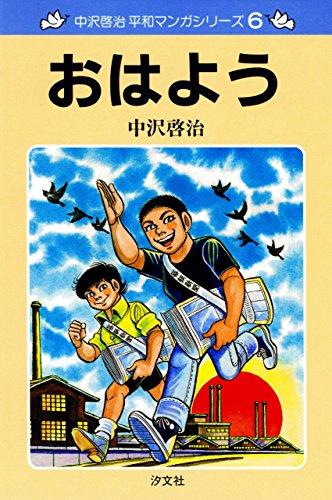 中沢啓治 平和マンガシリーズ 6巻 おはようの詳細を見る