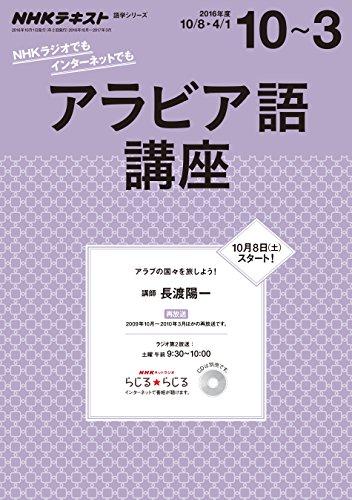 NHKラジオ アラビア語講座 2016年 10月~2017年3月 [雑誌] (NHKテキスト)