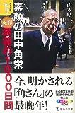 カラー版 素顔の田中角栄 密着! 最後の1000日間 (宝島社新書) 画像