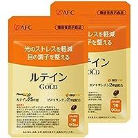 【AFC公式ショップ】[機能性表示食品]ルテイン GOLD 90日分 2袋セット