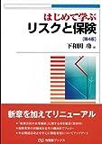 はじめて学ぶリスクと保険 第4版 (有斐閣ブックス) 画像