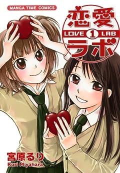 [宮原るり]の恋愛ラボ 1巻 (まんがタイムコミックス)