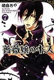 薔薇嬢のキス 第7巻 (あすかコミックスDX)
