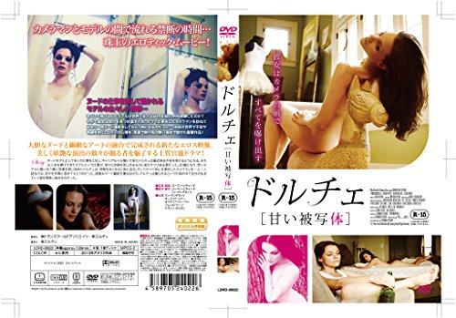 ドルチェ~甘い被写体~ [DVD]
