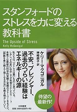 スタンフォードのストレスを力に変える教科書