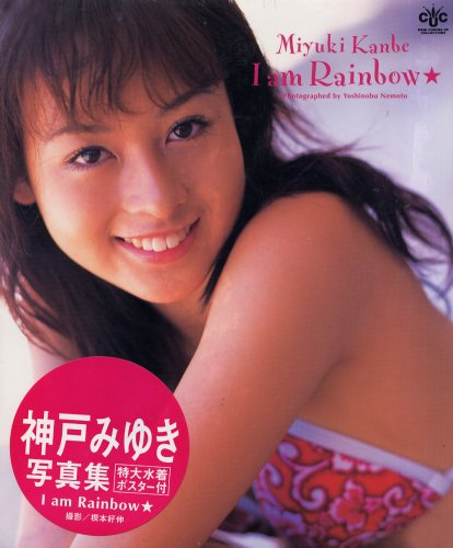 I am Rainbow―神戸みゆき写真集 (WANI COMING UP COLLECTIONS)