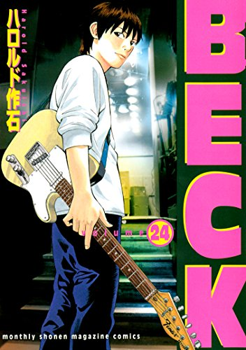 BECK(24) (月刊少年マガジンコミックス)