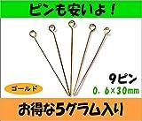 【金具・アクセサリーパーツ】9ピン0.6×30mm 金色 5g入り(約53本)が99円