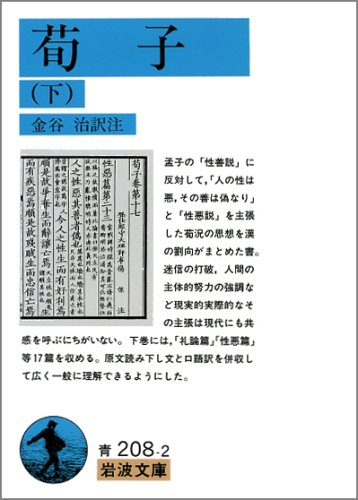 荀子 下 (岩波文庫 青 208-2)の詳細を見る