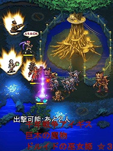 ビデオクリップ: 千年戦争アイギス 巨木の魔物 ドルイドの巫女姫