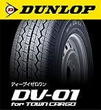 軽トラック/バン用タイヤ 12インチ DUNLOP( DV-01)145R12(6P)4本セット