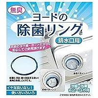 ヨードの除菌リング 排水口用 3個組 【4セット】