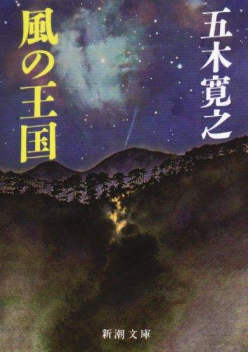風の王国 (新潮文庫)