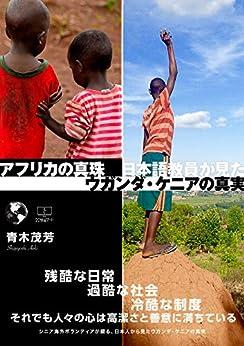 African pearl: The truth of Uganda and Kenya seen by Japanese language teachers (22nd CENTURY ART) (Japanese Edition) by [Aoki Shigeyoshi]