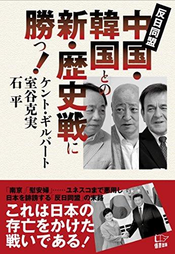 中国・韓国との新・歴史戦に勝つ!の詳細を見る