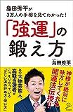 島田秀平が3万人の手相を見てわかった!「強運」の鍛え方 (SB新書)