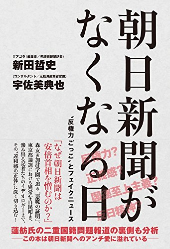 """朝日新聞がなくなる日 - """"反権力ごっこ""""とフェイクニュース -"""