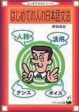 はじめての人の日本語文法 (はじめての人シリーズ)