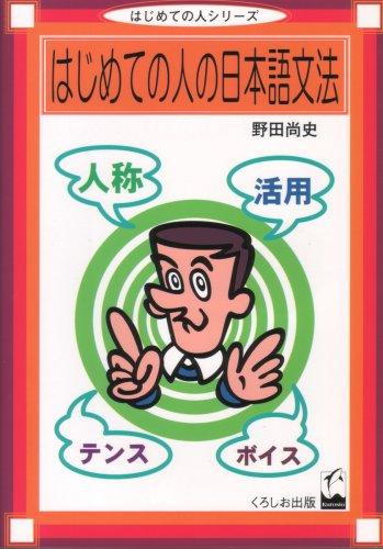 はじめての人の日本語文法 (はじめての人シリーズ)の詳細を見る