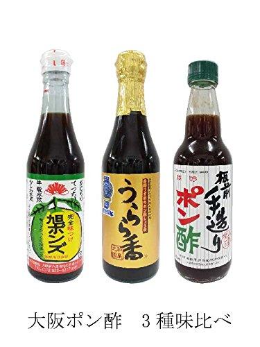 大阪ポン酢 味比べ 「うらら香ポン酢・旭ぽん酢・板前ポン酢」 3本味比べ
