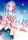 君と時計と嘘の塔 分冊版(15) (ARIAコミックス)