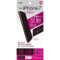 iPhone8 / iPhone7 用 背面保護フィルム 極薄 反射防止 気泡レス加工 43872