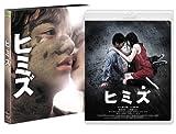 ヒミズ コレクターズ・エディション[Blu-ray/ブルーレイ]