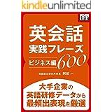 英会話実践フレーズ600 [ビジネス編] 大手企業の英語研修データから最頻出表現を厳選 (impress QuickBooks)