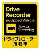 ドライブレコーダー設置ステッカー