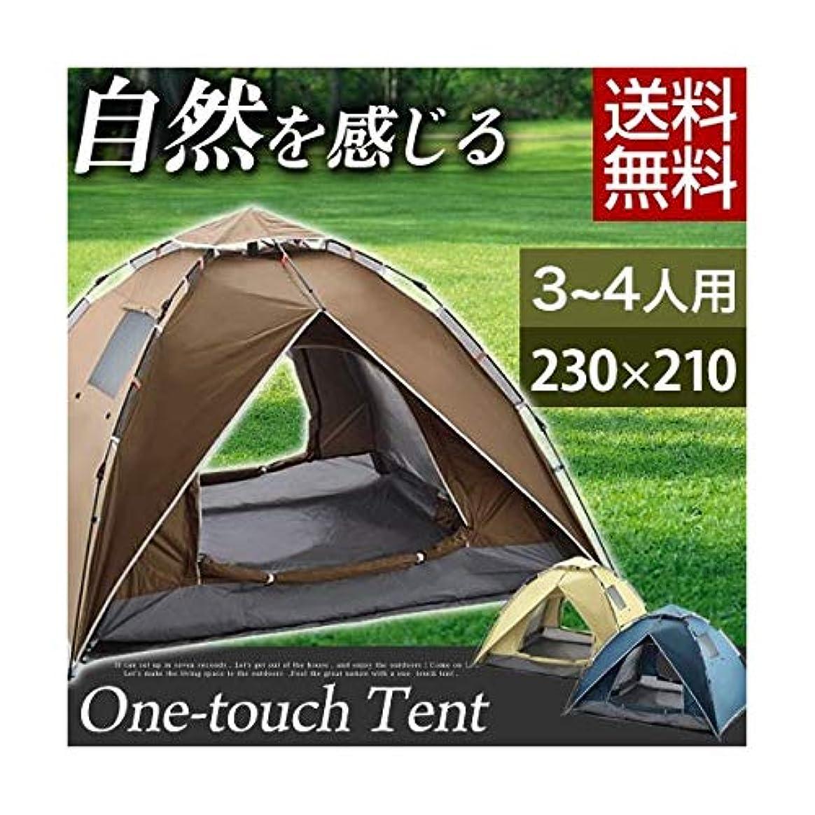 シェルター静けさ敬礼ワンタッチテント 簡単 テント 軽量 4人用 3人用テント サンシェード メッシュ 山 レジャー 野営
